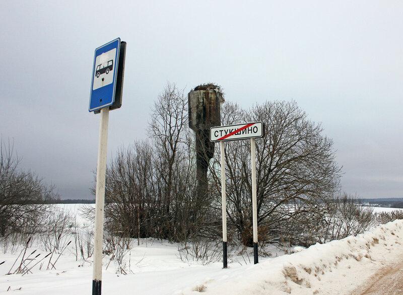 Лопнувшая водонапорная башня у деревни Стукшино, Тверская области, дорога Высокое - Старица, табличка