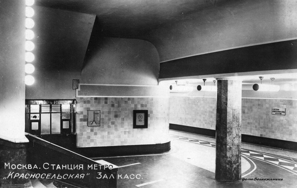 23426 Станция метро «Красносельская». Зал касс.jpg