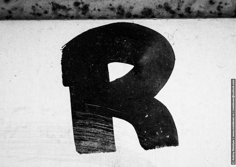 буква R на стене здания