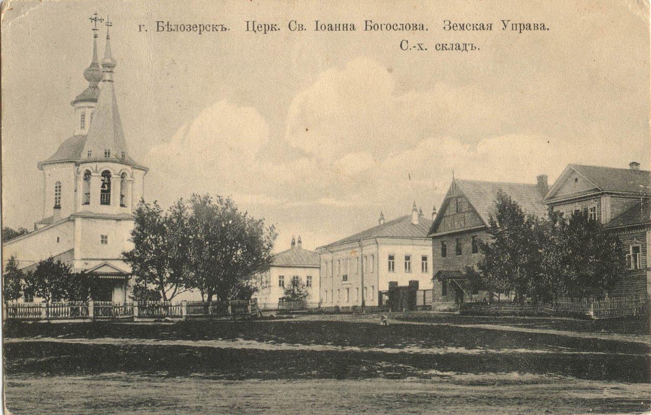 Церковь Иоанна Богослова. Земская управа