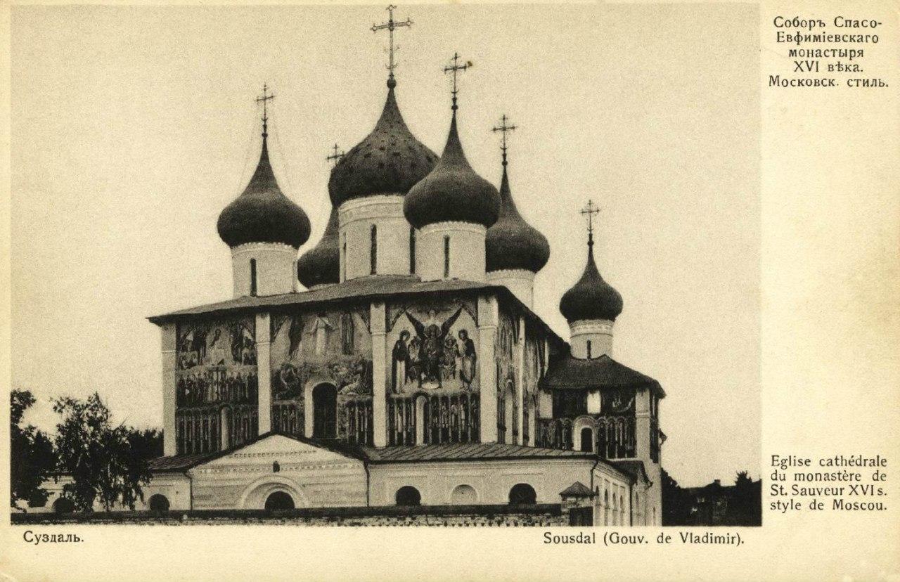 Собор Спасо-Евфимиевского монастыря