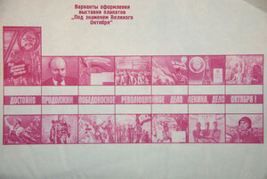 Под Знаменем Великого Октября. 1917-1987. Плакат.