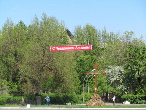 Алчевск с праздником алчевцы.jpg