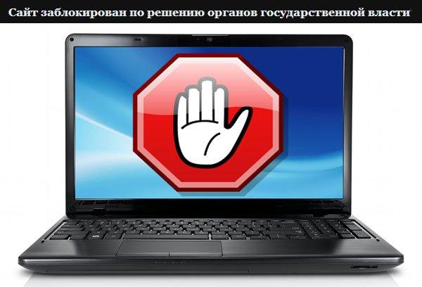 В Минкомсвязи предложили удвоить штраф за отказ блокировать сайт