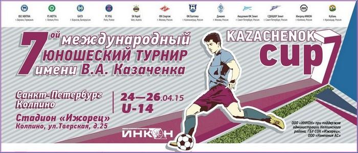 VII Международный юношеский турнир по футболу имени В.А.Казачёнка.