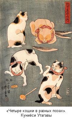 Кошки в истории, «Четыре кошки в разных позах». Куниёси Утагавы
