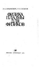 Книга Физика плазмы для физиков, Арцимович Л.А., Сагдеев Р.З.,1979