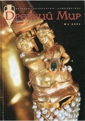 Журнал Древний мир. История, археология, нумизматика. № 1 2001