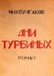 Книга Дни Турбиных