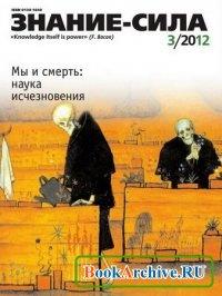 Аудиокнига Знание-сила №3 (март 2012)