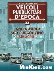 "Veicoli pubblicitari d'epoca №44. Lancia Ardea 800 Furgoncino ""Binacrin"""