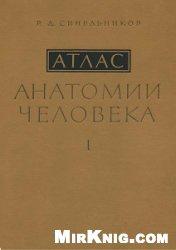 Книга Атлас анатомии человека. Tом 1