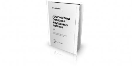 Книга Профессор Александр Николаевич Окороков широко известен врачам в республике Беларусь и СНГ благодаря многотомному руководству д