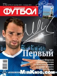 Журнал Футбол №52 2013-2014