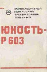 Книга Малогабаритный переносной транзисторный телевизор Юность-Р 603