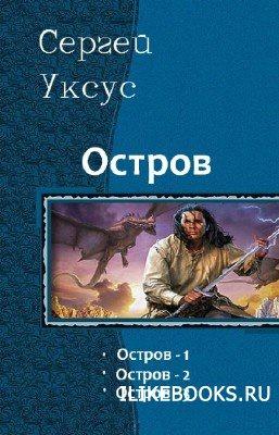 Книга Уксус Сергей - Остров. Трилогия