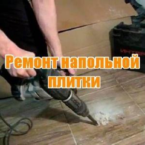 Книга Ремонт напольной плитки (2013) DVDRip