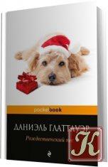 Книга Рождественский пес /Аудио