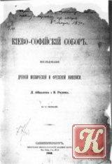 Книга Книга Киево-Софийский собор. Исследование древней мозаической и фресковой живописи