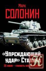 """Книга Книга """"Упреждающий удар"""" Сталина. 25 июня – глупость или агрессия?"""