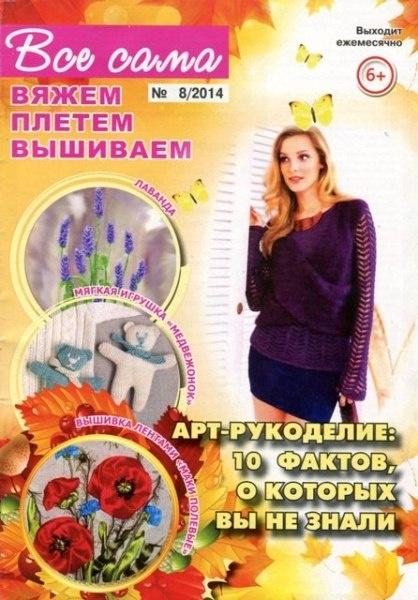 Книга Журнал: Все сама. Вяжем, плетем, вышиваем №8 (август 2014)