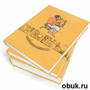 Книга По древнегреческим мифам. Сборник из 50 книг