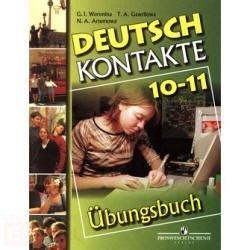 Немецкий язык. 10-11 классы. Сборник упражнений