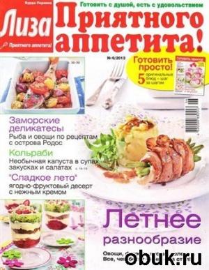 Книга Лиза. Приятного аппетита! №6 (июнь 2012)