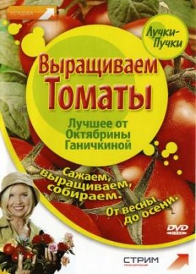 Книга О. Ганичкина - Выращиваем томаты (Обучающее видео)