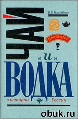Книга В.В. Похлебкин. Чай и водка в истории России