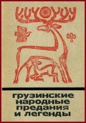 Книга Грузинские народные предания и легенды