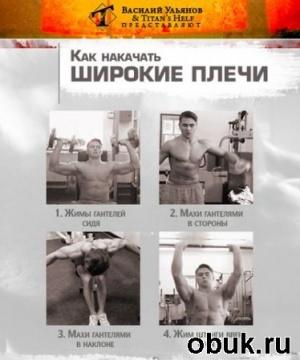 Книга Василий Ульянов. Как накачать широкие плечи (2012)