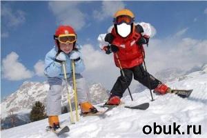 Книга Шаблон для фотошопа - Маленькие горнолыжники