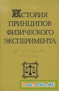 Книга История принципов физического эксперимента от античности до XVII в..