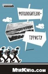 Книга Фотолюбителю-туристу