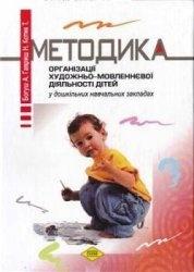 Книга Методика організації художньо-мовленнєвої діяльності дітей у дошкільних навчальних закладах