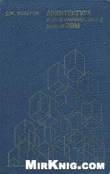 Книга Архитектура и программирование микро-ЭВМ: В 2-х книгах. Кн. 2