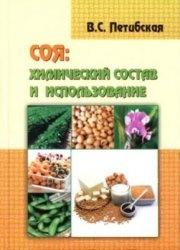 Книга Соя: химический состав и использование