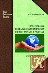 Книга Исследование социально-экономических и политических процессов