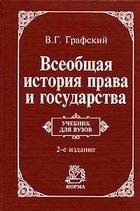 Книга Всеобщая история права и государства