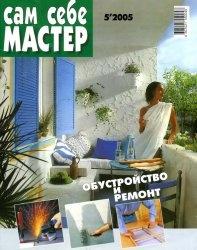 Журнал Сам себе мастер №5 2005