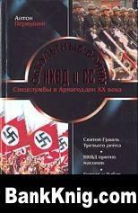 Оккультные войны НКВД и СС chm 1,54Мб