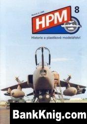 Журнал HPM №8  1995 pdf 45,88Мб