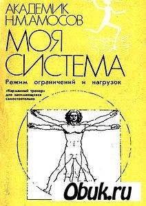 Книга Моя система. Режим ограничений и нагрузок