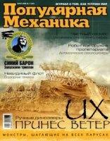 Журнал Популярная механика №40-55 2006-2007 djvu 278Мб