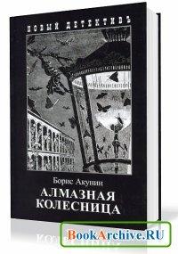 Алмазная колесница. Том1 и Том2 (Аудиокнига) читают С.Чонишвили, А.Клюквин.
