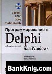 Книга Программирование в Delphi для Windows. Версии 2006, 2007, Turbo Delphi pdf  102Мб