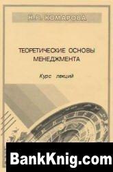 Книга Теоретические основы менеджмента pdf 1,32Мб