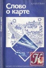 Книга Слово о карте