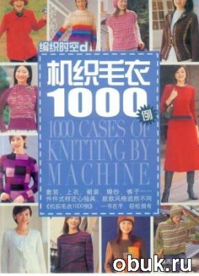 1000 cases of knitting by machine. 1000 моделей для машинного вязания